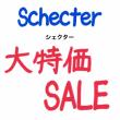Schecter 大特価SALE !!!!