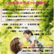 8月体験イベント(^_^)v