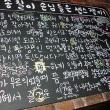 国宝・東大寺にハングル文字の落書き……韓国人による、日本の文化財への冒涜行為が止まらない!