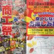 2013那珂川町商工祭福引大売出し実施中