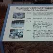 10月6日~9日まで岡山・香川の旅