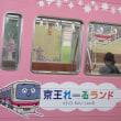 イラストつきピンク車両 京王線