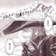 ◆ 先々月のナポレオン