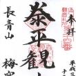 東京メトロ銀座線御朱印巡り②
