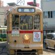 長崎電気軌道の元都電
