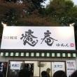 最強ラーメン祭 in 小山