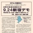 辺野古基地反対 9.24新宿デモ 9月24日(日)14:00〜新宿アルタ前でアピール デモ 集合14:45 出発15時