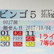 ビンゴ5第27回の購入数字と抽選結果