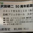 沢田研二50周年記念LIVE