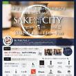 新栄SAKE AND THE CITY
