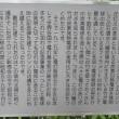 石碑八幡0179 エジソン記念碑