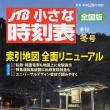 JTB小さな時刻表2017年冬号