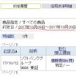 302.46円高