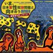 日本軍性奴隷問題のイベント