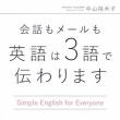中山裕木子「英語は3語で伝わります」