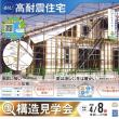 必見!! 高耐震住宅構造見学会開催案内