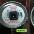 七味唐辛子型LEDライトの製作 (新型)