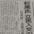 杉尾氏 立民入党の意向・・・信濃毎日新聞