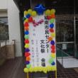 城南区校区ふれあいフェスティバル
