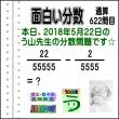 [う山雄一先生の分数]【分数622問目】算数・数学天才問題[2018年5月22日]Fraction