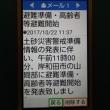 台風による大雨・土砂災害・警戒情報