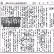 松宮輝明「戦前、戦中、戦後を生きる・教職への道(須賀川高校編)」第7話   強行軍にも疲れの知らない生徒達