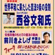 今日「香芝九条の会発足11周年記念のつどい」開催
