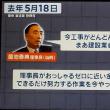 11/28 朝日 森友問題