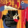 【当日券情報】ピッコロ劇団「さらばドラキュラ」