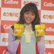 女優川口春奈が・・・・・・・・・・・・・・の記事です。