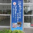 新あわ学研究所 特別講演会