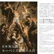 「ルーベンス展 バロックの誕生」 国立西洋美術館 を観た印象