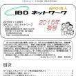 ★IBDネットワーク合同会報、最新号が発行されたよ~★
