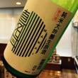 真名井 純米大吟醸生原酒