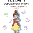 「NHKラジオ深夜便」にシンママ大阪応援団(寺内順子さん)出演!