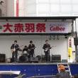 第53回大赤羽祭でのライブ演奏のご報告