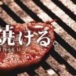 肉が焼ける。