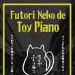 フトリネコデトイピアノ!