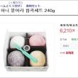 韓国・合格祈願の餅菓子