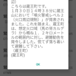 Androidアプリ 「緊急速報メール」 for Android One 507SH