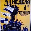 セルゲイ・エイゼンシュタイン監督「ストライキ」、「戦艦ポチョムキン」を観る~全編に流れるショスタコーヴィチの交響曲第5番、第10番  / 「ショスタコ」 「タコ八」という言い方について考える