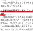 意気揚々と『 広島テレビ  テレビ派【 俳句道場 】』