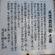 山陽電車高砂駅周辺の散策 on 2017-11-12&2018-1-21 その10 善立寺と天竺徳兵衛の墓