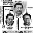 「終身独裁者」を目指す習近平国家主席