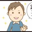 【イラストブログ】第19回 ひろしさんとの散歩で。。。