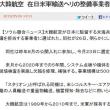 【悲報】大韓航空が日本に駐留する米海兵隊のヘリコプターCH53約40機の整備事業者だったwww