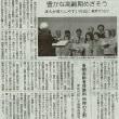 #akahata 豊かな高齢期めざそう/誰もが暮らしやすい社会に 東京でつどい・・・今日の赤旗記事