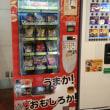羽田空港にあった自動販売機