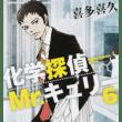 化学探偵Mr.キュリー6 / 喜多喜久
