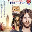 【cinema】『ボブという名の猫 幸せのハイタッチ』